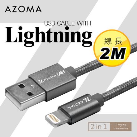 AZOMA / Lightning / 金屬灰2M充電傳輸線 蘋果 Apple iPhone 充電線 iOS