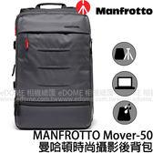 MANFROTTO 曼富圖 Manhattan Mover-50 曼哈頓時尚攝影後背相機包(24期0利率 免運 正成公司貨) MB MN-BP-MV-50