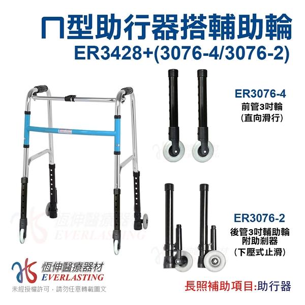 【恆伸醫療器材】ER-3428 1吋普通本色亮銀色助行器+3吋直向輔助輪&帶輪輔助器 (兩色隨機)