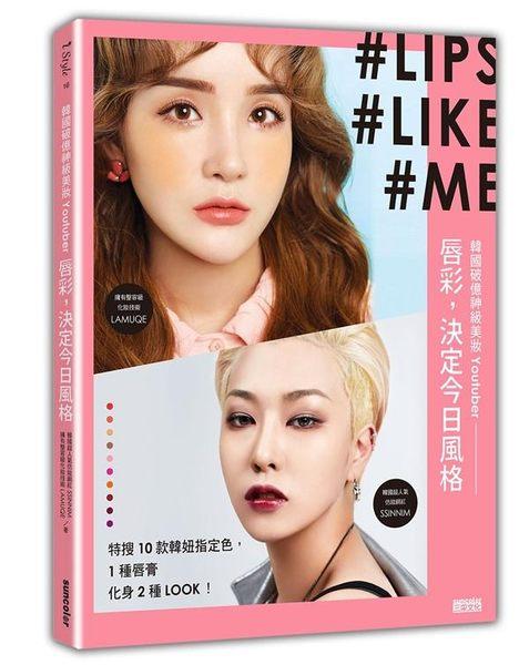 (二手書)韓國破億神級美妝Youtuber 唇彩,決定今日風格