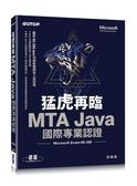猛虎再臨!MTA Java 國際專業認證 (Microsoft Exam:98-388)