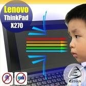 【Ezstick抗藍光】Lenovo X270 系列 防藍光護眼螢幕貼 (可選鏡面或霧面)