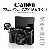 Canon PowerShot G7 X Mark II 公司貨 G7X 2 ★24期免運★ 薪創數位