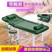 美容床 帶胸洞美容床按摩床美容院專用加厚折疊推拿熏蒸理床T 2色