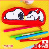 《日貨》史努比 SNOOPY 正版 卡通 兒童 硬殼 鉛筆袋 鉛筆盒 文具 C01724