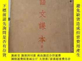二手書博民逛書店高級中學語文課本罕見第一冊195935 人民教育出版社 中南人民