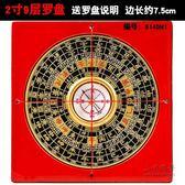 風水羅盤專業2寸電木純銅羅盤儀綜合盤 igo 小明同學