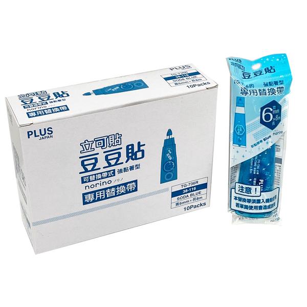 PLUS TG-736R 豆豆彩貼替帶-蘇打綠(10入)