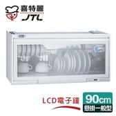 送基本安裝 喜特麗  懸掛式90CM電子鐘 ST筷架烘碗機 白色 JT-3690