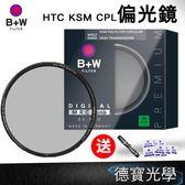 送德國蔡司拭鏡紙  B+W XS-PRO 72mm CPL KSM HTC-PL 高精度 高穿透 高透光凱氏環形偏光鏡 捷新公司貨