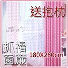 窗簾S鉤棉麻抓褶窗簾 免費指定度和高度 ...