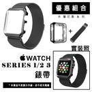 Apple Watch保護殼 iWatch123 運動硅膠錶帶套 創意殼2代 42/38mm保護套 美樂蒂