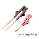 餐具 筷子 - 老人用品 銀髮族 竹製 環保 俐落型 日本製 [E0903]