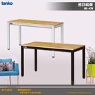 〈天鋼 tanko〉WE-47W 多功能桌 工業風桌子 多用途桌 原木桌 作業桌 萬用桌 耐用桌 辦公桌 鐵腳桌