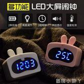 鬧鐘時尚LED創意電子鐘表夜光靜音溫度計兒童學生床頭鐘簡約可愛 NMS蘿莉小腳ㄚ