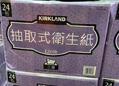 [COSCO代購 單筆限下1組] C109999 KIRKLAND 三層抽取式衛生紙 120抽X24包