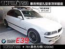 ||MyRack|| BMW 5 series E39 車頂架 THULE 753 腳座+761橫桿+KIT