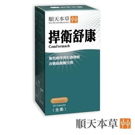 【南紡購物中心】【順天本草】捍衛舒康(60顆/盒)