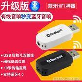 現貨藍芽接收器USB車載藍芽棒音頻適配器無線音響箱轉換4.0功放U盤升級版白色送線僅此一件3-15