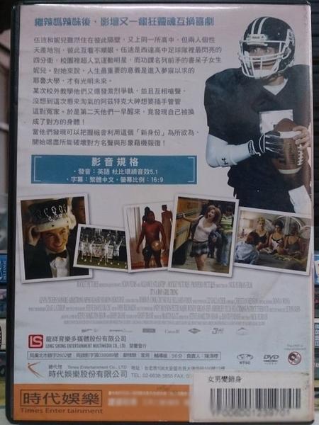 挖寶二手片-Y106-026-正版DVD-電影【女男變錯身】-凱文席格斯 莎蜜拉阿姆斯壯(直購價)