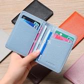 小卡包女超薄多卡位高檔證件卡套防盜刷銀行卡夾男駕駛證皮套 SUPER SALE 快速出貨