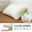 【戀香】NATURE 擁抱自然環保記憶棉枕  (買就送限量環保購物袋 )