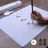 兒童練習毛筆字帖水寫布套裝練毛筆字臨摹萬次練字水洗布字貼【君來佳選】