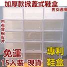 【台灣製專利鞋盒 15入裝】加厚款掀蓋式...