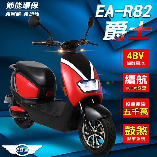 客約【e路通】EA-R82 爵士 48V鉛酸  800W LED大燈 液晶儀表 電動車 (電動自行車)