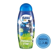 ISANA 足球明星3合1兒童洗護髮沐浴露 300ml 二入組