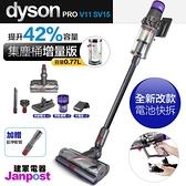 2021新機 Dyson 戴森 V11 SV15 pro 無線手持吸塵器 雙電池 雙濾網 LCD面板 保固兩年