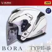 [中壢安信]SBK TYPE-S 彩繪 BORA 白粉 半罩 安全帽 四分之三 內墨鏡 3/4 內襯可拆