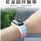 手環錶帶-小米手環4/3腕帶 nfc通用尼龍錶帶 智能運動手環三代四代替換帶編織 買一送一 快速出貨