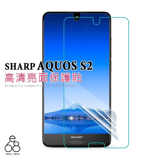 亮面高清 保護貼 Sharp 夏普 AQUOS S2 5.5吋 保貼軟膜 一般亮面 螢幕手機 美人尖 軟貼