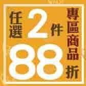 中秋專區特賣選購2件商品加碼打88折