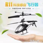 手托飛機感應飛行器耐摔懸浮遙控飛機直升機會飛的兒童玩具qm 藍嵐