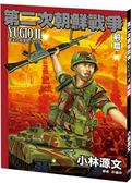 (二手書)第二次朝鮮戰爭 YUGIO II(前篇)