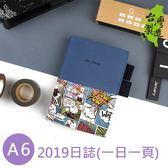 網購限定 珠友 BC-50385 A6/50K 2019年1日1頁日誌/日計劃/日記/手帳(方格)
