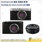 富士 FUJIFILM X-E4 套裝 含機身+FUJINON XF 27mm F2.8 R WR 鏡頭 XE4 公司貨