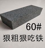 磨刀石 60#開刃粗磨砥石家用磨刀石蕩石油石天然石頭 風馳