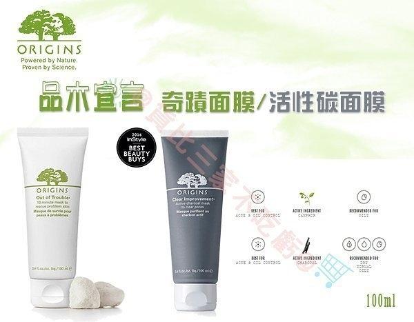 ORIGINS 品木宣言 亮白 滋潤 拉提 抗皺 毛孔緊緻清潔面膜膠原蛋白緊實美肌煥采抗氧護膚