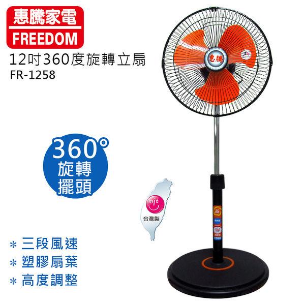 惠騰12吋360度旋轉立扇/電扇/涼風扇/辦公室/小套房/個人專用(FR-1258)
