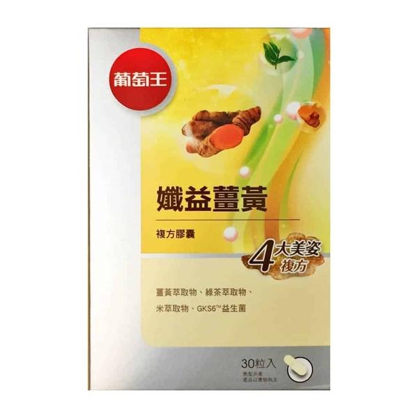 葡萄王 孅益薑黃複方膠囊 30粒/瓶◆德瑞健康家◆