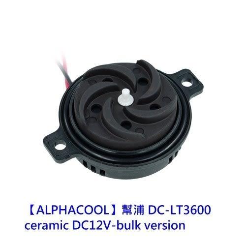 ALPHACOOL 水冷幫浦 【AP-13154】 DC-LT3600 ceramic DC12V 新風尚潮流