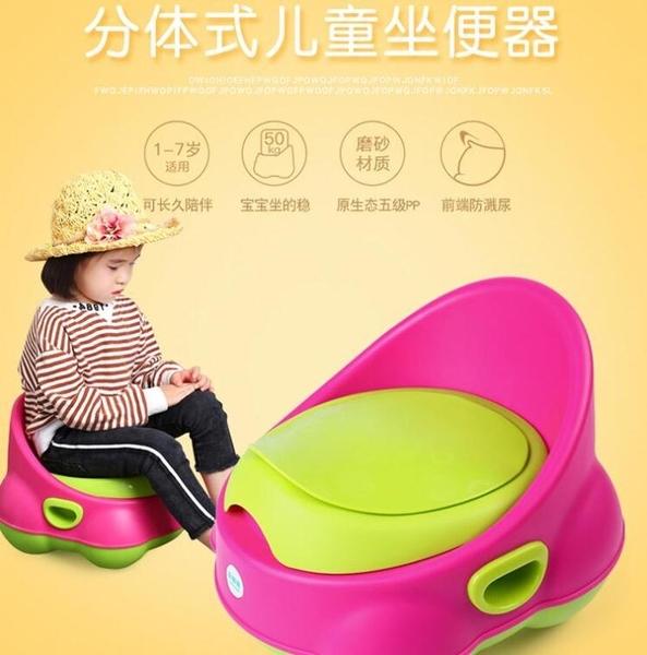 加大號兒童馬桶坐便器 男女寶寶尿盆便盆小孩嬰兒坐便器馬桶1-7歲【凱斯盾】