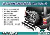 MyRack BNB BC 8402 2S 鋁合金滑槽式備胎攜車架附鎖2 台式背後攜帶架2 BIKER