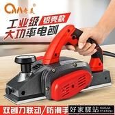 木工手提電刨電鉋子電刨機家用多功能木工刨壓刨機砧板菜板