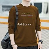 快速出貨 長袖男士套頭T恤青少年修身上衣學生韓版t恤衛Y男人大碼裝打底衫【2021歡樂購】