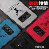 三星S8手機殼s10保護套s8 plus超薄防摔全包S9 硅膠note8潮note9『艾麗花園』
