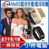 【24期零利率】送矽膠錶帶 全新 IS愛思 ME8S智慧運動健康管理手環 藍牙耳機 記錄熱量